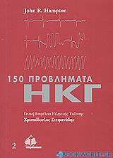 150 προβλήματα ΗΚΓ