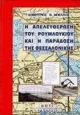 Η απελευθέρωση του Ρουμλουκιού και η παράδοση της Θεσσαλονίκης