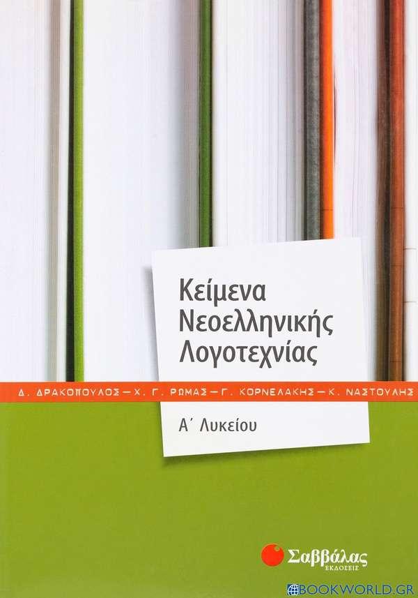 Κείμενα νεοελληνικής λογοτεχνίας Α΄λυκείου