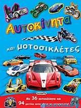 Αυτοκίνητα και μοτοσικλέτες