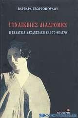 Γυναικείες διαδρομές: Η Γαλατεία Καζαντζάκη και το θέατρο