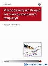 Μακροοικονομική θεωρία και οικονομικοπολιτική εφαρμογή