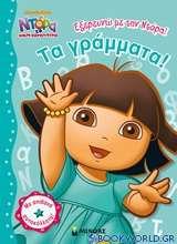 Ντόρα η μικρή εξερευνήτρια - Εξερευνώ με την Ντόρα: Τα γράμματα!