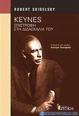 Keynes: Επιστροφή στη διδασκαλία του