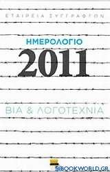 Ημερολόγιο 2011: Βία και λογοτεχνία