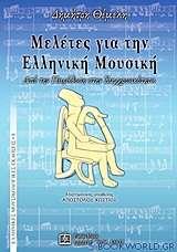 Μελέτες για την ελληνική μουσική