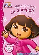 Ντόρα η μικρή εξερευνήτρια - Εξερευνώ με την Ντόρα: Οι αριθμοί!