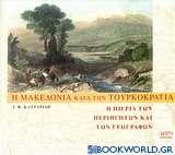 Η Μακεδονία κατά την τουρκοκρατία