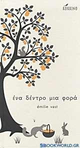 Ένα δέντρο μια φορά