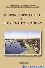 Ιστορικές προσεγγίσεις της πολυπολιτισμικότητας