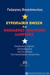 Ευρωπαϊκή Ένωση και Ηνωμένες Πολιτείες Αμερικής