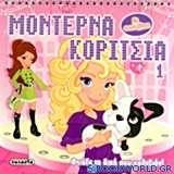 Μοντέρνα κορίτσια 1