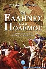 Οι Έλληνες και ο πόλεμος