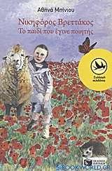 Νικηφόρος Βρεττάκος: Το παιδί που έγινε ποιητής