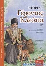 Ιστορίες Γέροντος Κλεόπα