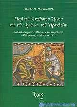 Περί του Ακαθίστου Ύμνου και των αγώνων του Ηρακλείου