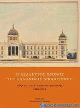 Ο ασάλευτος χρόνος της ελληνικής δικαιοσύνης