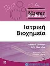 Master medicine ιατρική βιοχημεία