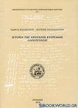 Ιστορία της νεότερης κυπριακής λογοτεχνίας