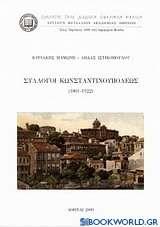 Σύλλογοι Κωνσταντινουπόλεως (1861-1922)