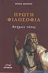 Πρώτη φιλοσοφία
