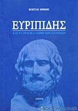 Ευριπίδης και τα τραγικά λάθη των Ελλήνων