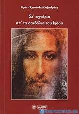 Στ' αχνάρια απ' τα σανδάλια του Ιησού