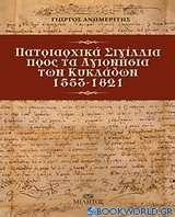 Πατριαρχικά σιγίλλια προς τα Αγιονήσια των Κυκλάδων 1553-1821