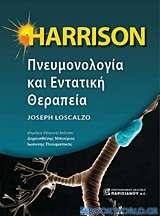 Harrison πνευμονολογία και εντατική θεραπεία