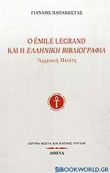 Ο Émile Legrand και η ελληνική βιβλιογραφία