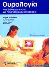 Ουρολογία για ειδικευόμενους με νοσηλευτικές προτάσεις