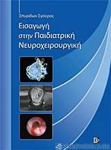Εισαγωγή στην παιδιατρική νευροχειρουργική