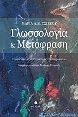 Γλωσσολογία και μετάφραση