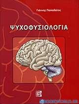 Ψυχοφυσιολογία