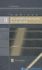 Κώδικας διοικητικής δικονομίας και Π.Δ. 18/1989