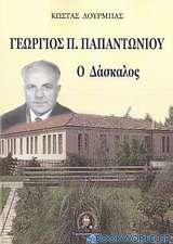 Γεώργιος Π. Παπαντωνίου, Ο δάσκαλος