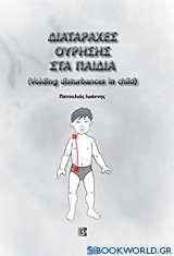 Διαταραχές ούρησης στα παιδιά