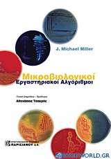 Μικροβιολογικοί εργαστηριακοί αλγόριθμοι