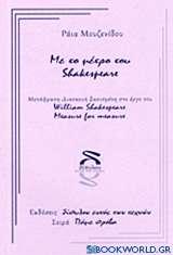 Με το μέτρο του Shakespeare