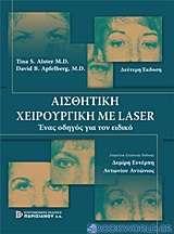 Αισθητική χειρουργική με Laser