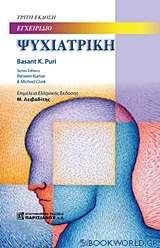 Εγχειρίδιο ψυχιατρική