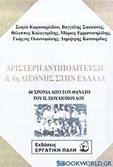 Αριστερή αντιπολίτευση και 4η Διεθνής στην Ελλάδα