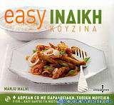 Easy ινδική κουζίνα