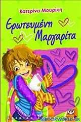 Ερωτευμένη Μαργαρίτα