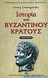 Ιστορία του βυζαντινού κράτους