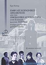 Έμφυλες κοινωνικές διεκδικήσεις από την Οθωμανική Αυτοκρατορία στην Ελλάδα και στην Τουρκία