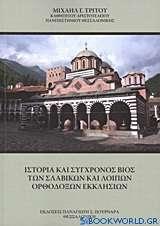 Ιστορία και σύγχρονος βίος των σλαβικών και λοιπών ορθοδόξων εκκλησιών