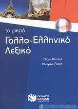 Το μικρό γαλλο-ελληνικό λεξικό