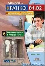 Succeed in Κρατικό Πιστοποιητικό Γλωσσομάθειας: Επίπεδο B1 & B2: Teacher's Book