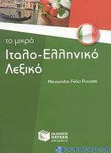 Το μικρό ιταλο-ελληνικό λεξικό